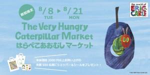 新横浜バナー2017