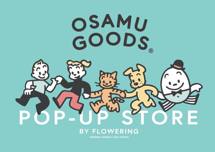 OSAMU GOODS®:OSAMU GOODS®︎ POP- UP STORE BY FLOWERING 開催のお知らせ